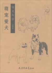 萌宠爱犬/唯美线描