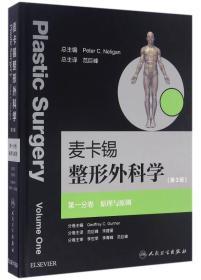 麦卡锡整形外科学:第一分卷 原理与原则(翻译版)
