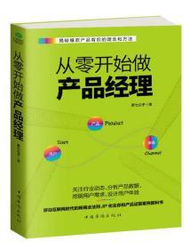 从零开始做产品经理 : 产品经理的第一本书