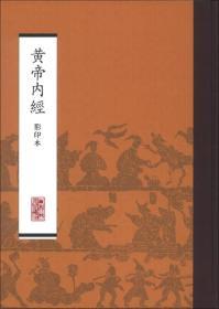 黄帝内经(影印本)