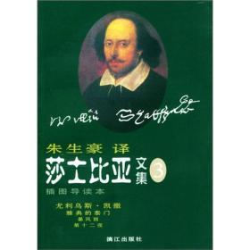 莎士比亚文集3
