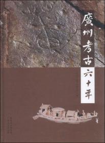 (精)广州考古六十年