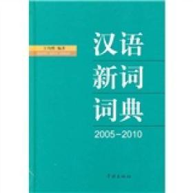 汉语新词词典(2005~2010)