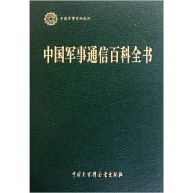 中国军事通信百科全书