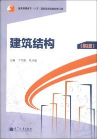 """普通高等教育""""十五""""国家级规划教材(修订版):建筑结构(第2版)"""