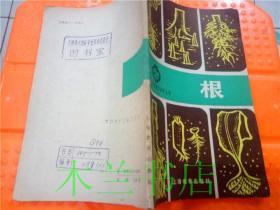 中学生物学教学参考丛书:根 张国佩 上海教育出版社 1979年一版一印 32开平装