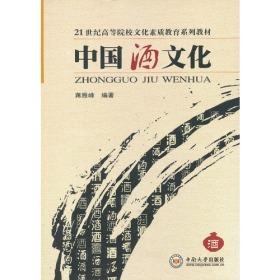 二手正版中国酒文化 蒋雁峰著 中南大学出版社F7339787548707325