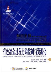 有色冶金过程污染控制与资源化(精装)