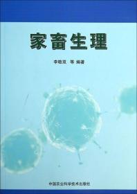 【二手包邮】家畜生理 李敬双 中国农业科学技术出版社