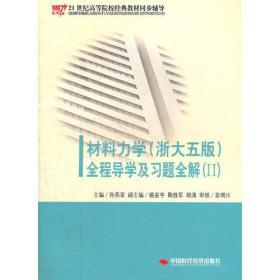 《材料力学(配浙大第五版)全程导学及习题全解》(Ⅱ)