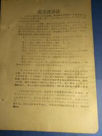 文革资料;周总理讲话~1966年10月22日晚在国务院小礼堂