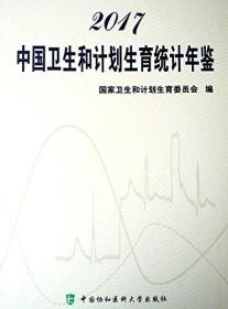 2017中国卫生和计划生育统计年鉴