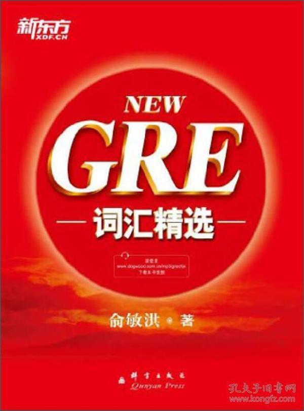 GRE词汇精选(2013年新版)