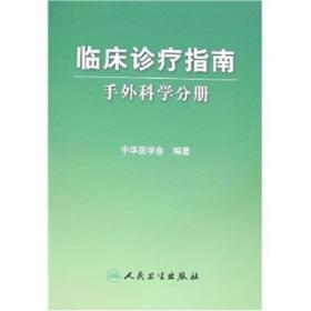临床诊疗指南·手外科分册
