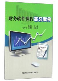 财务软件课程实习案例高建立 主编