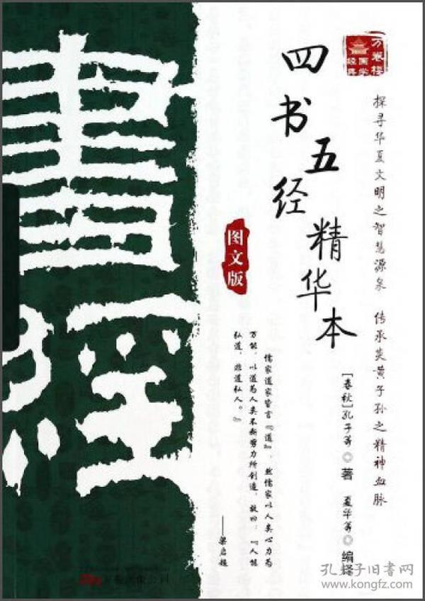 万卷楼国学经典:四书五经精华本