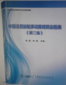 中国注意缺陷多动障碍防治指南(第二版)