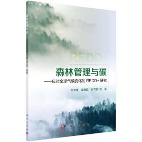 森林管理与碳——应对全球气候变化的REDD+研究