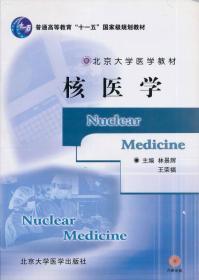 北京大学医学教材:核医学
