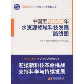 送书签lt-9787030257260-创新2050 : 科学技术与中国的未来 :中国至2050年水资源领域科技发展路线图