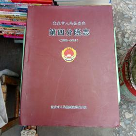 重庆市人民检察院、第四分院志、(|988一201O)