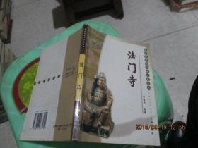 法门寺  彩印   三秦出版社    货号26-8