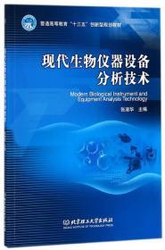 """现代生物仪器设备分析技术/普通高等教育""""十三五""""创新型规划教材"""