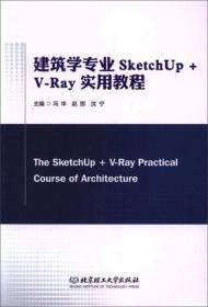 建筑学专业SketchUp+V-Ray实用教程