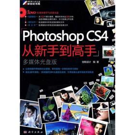 现货-PHOTOSHOP CS4从新手到高手