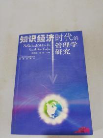 知识经济时代的管理学研究