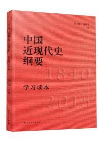 中国近现代史纲要学习读本