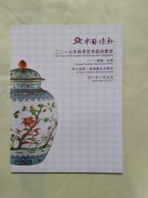 【拍卖图录】四川德轩-二零一七年秋季艺术品拍卖会 (一)瓷器、文玩