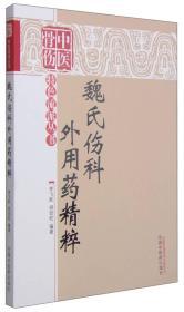 中医骨科特色流派丛书:魏氏伤科外用药精粹
