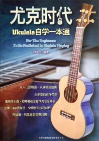 尤克时代:ukulele自学一本通