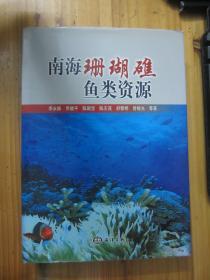 南海珊瑚礁鱼类资源(16开精装)