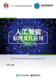 人工智能原理及其应用(第4版)