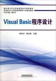 Visual Basic法式榜样设计/医药类大年夜学计算机基本课程立项筹划教材