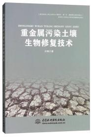 重金属污染土壤生物技术