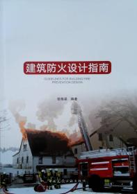 建筑防火设计指南