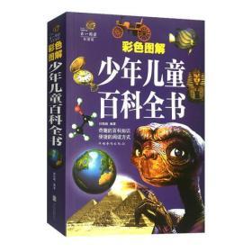 彩色图解少年儿童百科全书