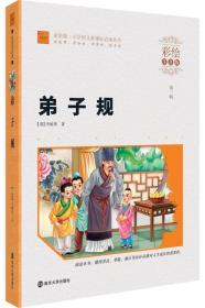 素质版·小学语文新课标必读丛书 :弟子规(彩绘注音版)