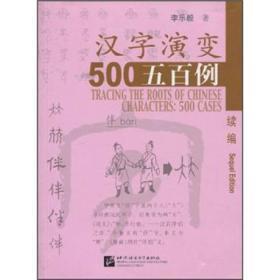 汉字演变五百例