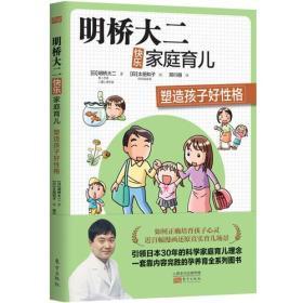 明桥大二快乐家庭育儿:塑造孩子好性格