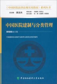 《中国医院法律法规实用指南》系列丛书:中国医院建制与分类管理