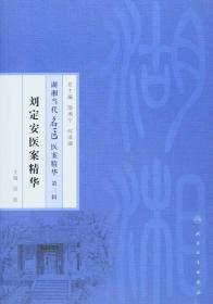 湖湘当代名医医案精华第三辑:刘定安医案精华