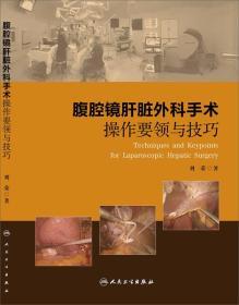 腹腔镜肝脏外科手术操作要领与技巧