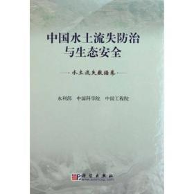中国水土流失防治与生态安全(水土流失数据卷)
