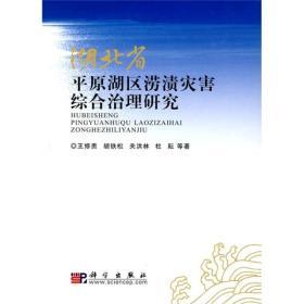【正版书籍】湖北省平原湖区涝渍灾害综合治理研究