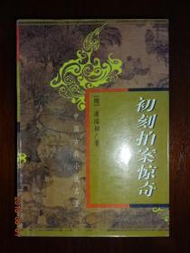 中国古典小说名著  《初刻拍案惊奇》