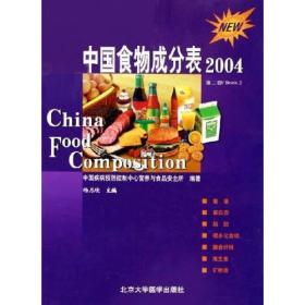 正版sh-9787810716789-中国食物成分表2004 第二册